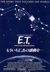 Japenese Poster of ET