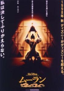 Japanese Mulan Poster